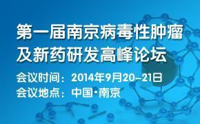 第一届南京病毒性肿瘤及新药研发高峰论坛