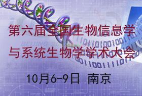 第六届全国生物信息学与系统生物学学术大会
