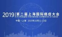 2019第二届上海国际癌症大会——日程公布,诚邀您来!