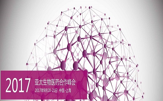 2017亚太生物医药合作峰会