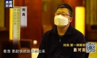 首例新冠肺炎逝者遗体解剖报告发布!专访主刀医生刘良
