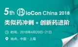 【新春早鸟】海内外生物药政策、临床、工艺大咖齐聚5th BioCon 2018,'药'动上海