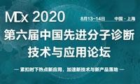 【早鸟倒计时】第六届先进分子诊断技术与应用论坛诚邀行业精英上海8月相聚