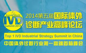 第五届国际体外诊断产业高峰论坛
