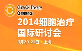 2014细胞治疗国际研讨会