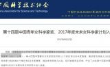 14位!第十四届中国青年女科学家奖、2017年度未来女科学家计划入选名单公示