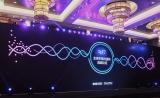 预见未来!2017全球生殖与遗传高峰论坛隆重召开,引领未来临床发展方向