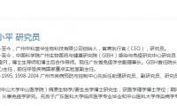 陈小平招募160名癌症患者参与疟原虫治疗,6年前创立公司