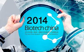 2014年中国(南京)国际生物医药产业博览会