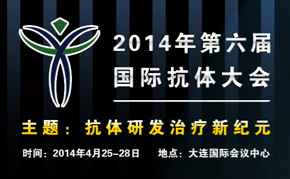 2014年第六届国际抗体大会
