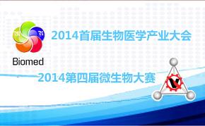 2014第四届微生物大会