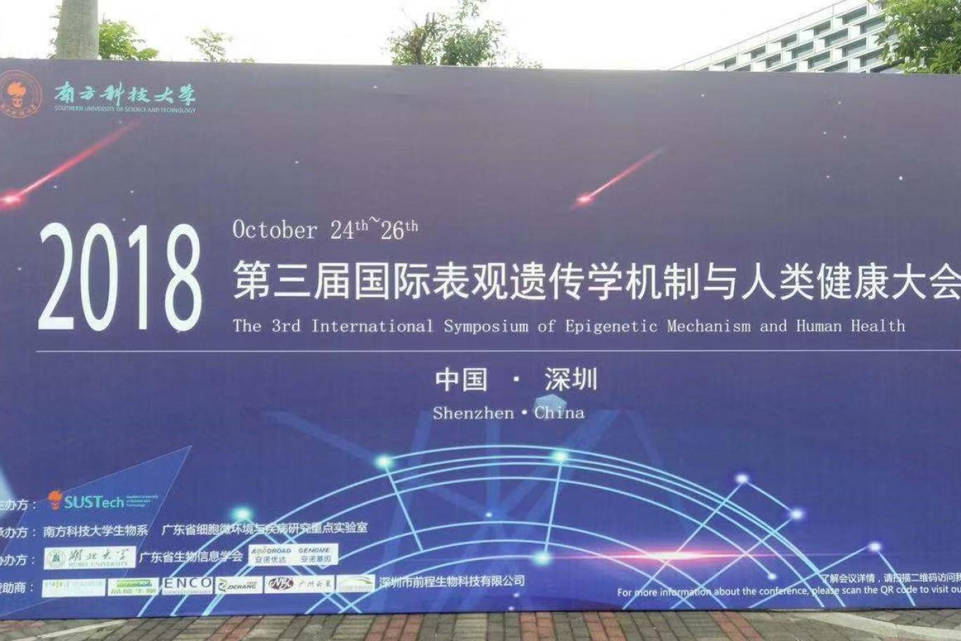 安诺优达单细胞和Hi-C测序技术亮相第三届ISEMHH大会