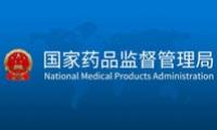 PGT-A试剂盒作为Ⅲ类医疗器械首次纳入国家强制性医药行业标准
