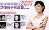 宫颈癌疫苗处于审批阶段,有望年内在中国上市