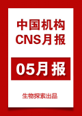 中国机构CNS月报(2013年5月刊)