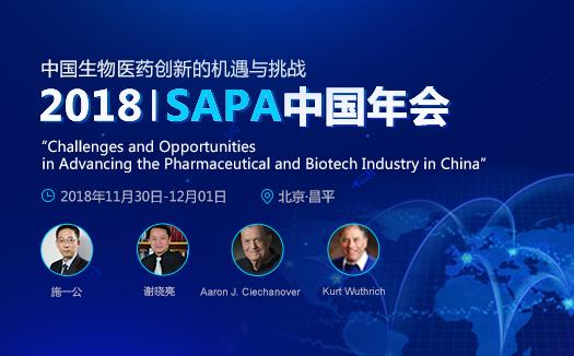 2018SAPA中国年会