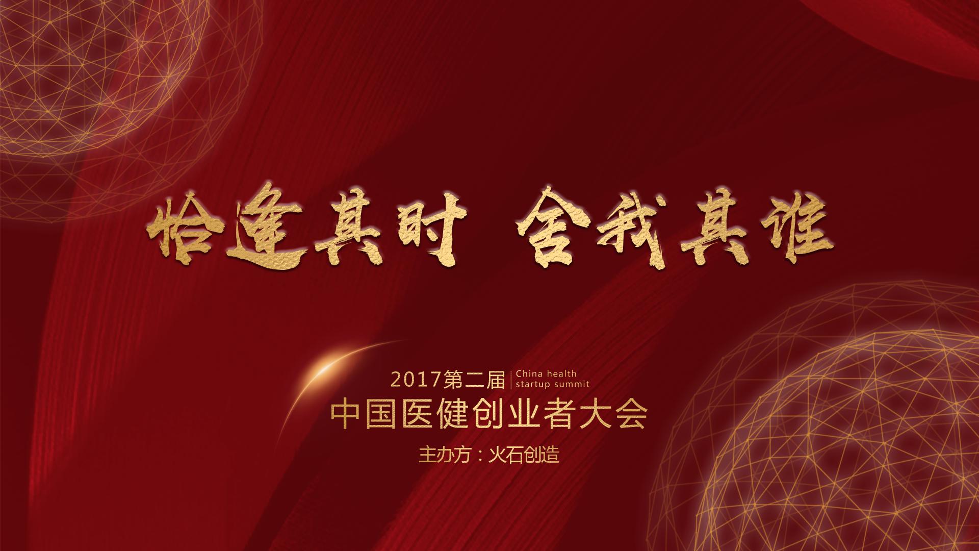 2017年第二届中国医健创业者大会