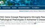 高福院士、张永振研究员分别在Cell上发表病毒相关评论文章