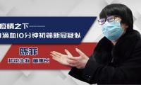 """【战""""疫""""特辑】1滴血10分钟初筛新冠肺炎疑似人员"""