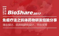 BioShare2017苏州站-免疫疗法之抗体药物研发的经验分享