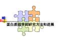 蛋白质组学的研究方法和进展