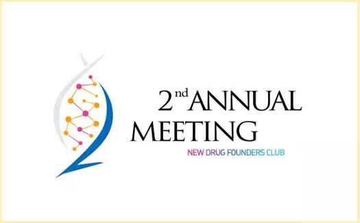 新药创始人俱乐部第二届年会