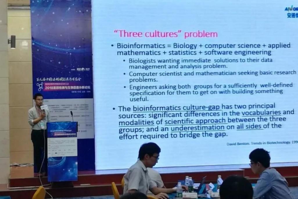 這個論壇上,安諾優達分享了臨床領域的生物信息分析干貨……