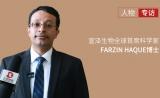 专访|宣泽生物Farzin Haque博士:纳米技术正悄然改变癌症早期检测