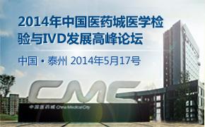 2014中国医药城医学检验与IVD发展高峰论坛