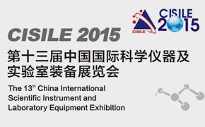 第十三届中国国际科学仪器及实验室装备展览会