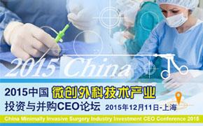 首届微创外科技术CEO峰会