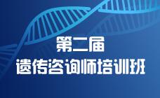 中国遗传学会遗传咨询分会-第二期遗传咨询师培训班