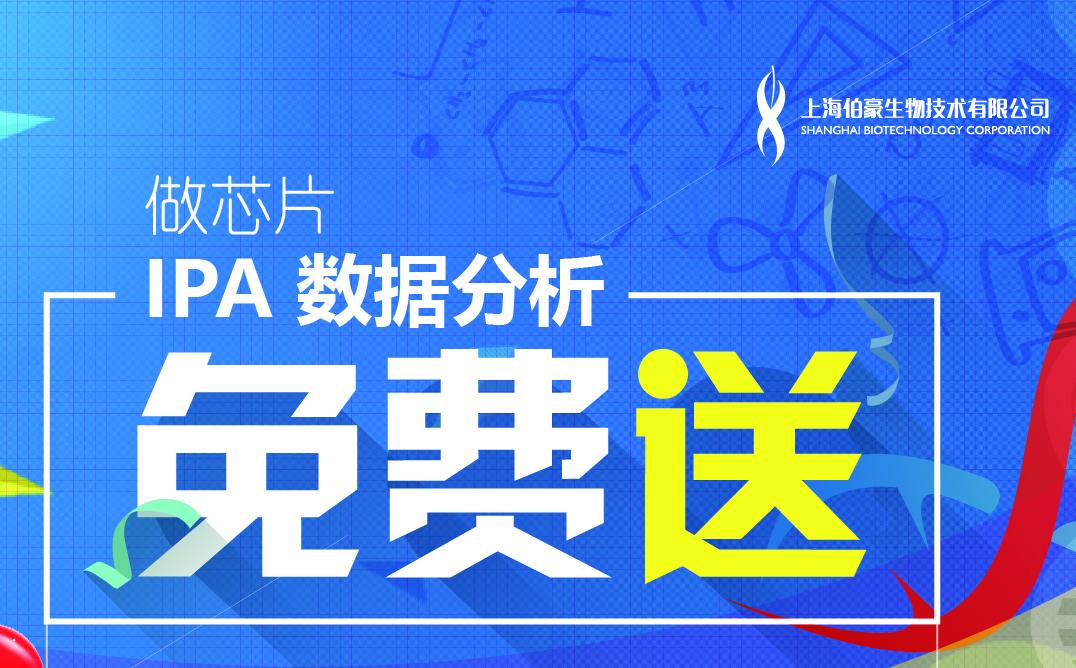 【2017.04促销】做芯片,IPA数据分析免费送