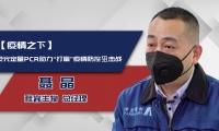 """【战""""疫""""特辑】荧光定量PCR助力""""打赢""""疫情防控狙击战"""