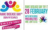 """国际罕见病日:让研究带来无限可能,让罕见病不再""""罕见"""""""