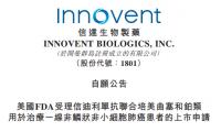 首个国产PD-1抗癌药上市申请获FDA受理