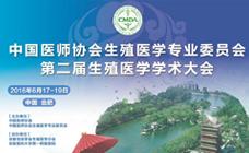 中国医师协会生殖医学专业委员会第二届生殖医学学术大会会议通知