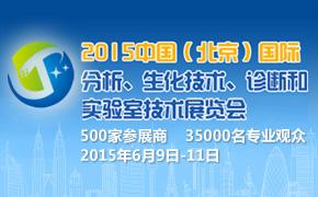 2015中国(北京)国际分析、生化技术、诊断和实验室技术展览会