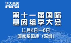 第十一届国际基因组学大会(ICG-11)