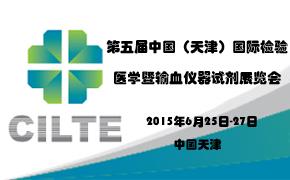 第五届中国(天津)国际检验医学暨输血仪器试剂展览会