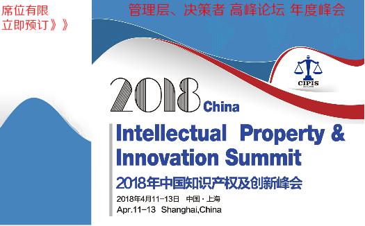 2018中国知识产权及创新峰会