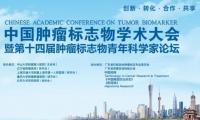 重磅!CCTB第三轮通知|2020中国肿瘤标志物学术大会暨第十四届肿瘤标志物青年科学家论坛