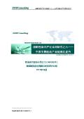 中国生物医药产业地图白皮书
