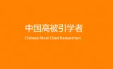 2017年中国高被引学者榜单出炉!(施一公、贺林、曹雪涛……)
