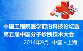 第五届中国分子诊断技术大会
