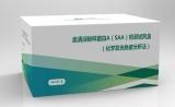 人血清淀粉样蛋白A(SAA)介绍