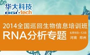 华大科技生物信息培训班RNA分析专题