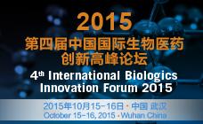 第四届中国国际生物医药创新高峰论坛