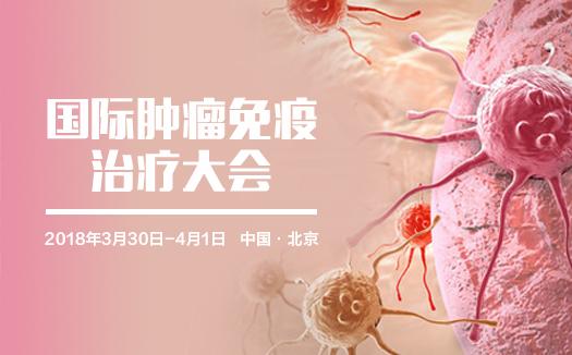 2018第二届国际生物治疗大会暨展览会系列会议