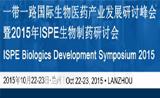 一带一路国际生物医药产业发展研讨峰会暨2015年ISPE生物制药研讨会